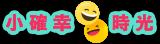 小確幸時光 logo