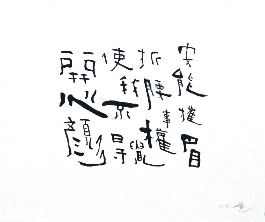 黃聖聰 PAUL WONG 書道藝術作品
