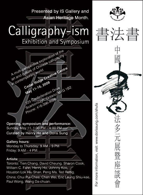 """2008年加拿大""""書法書"""" 中國書法多元展海報"""